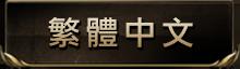 繁體中文btn