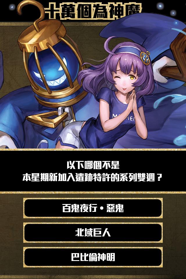 fb_quest_640_960_zh