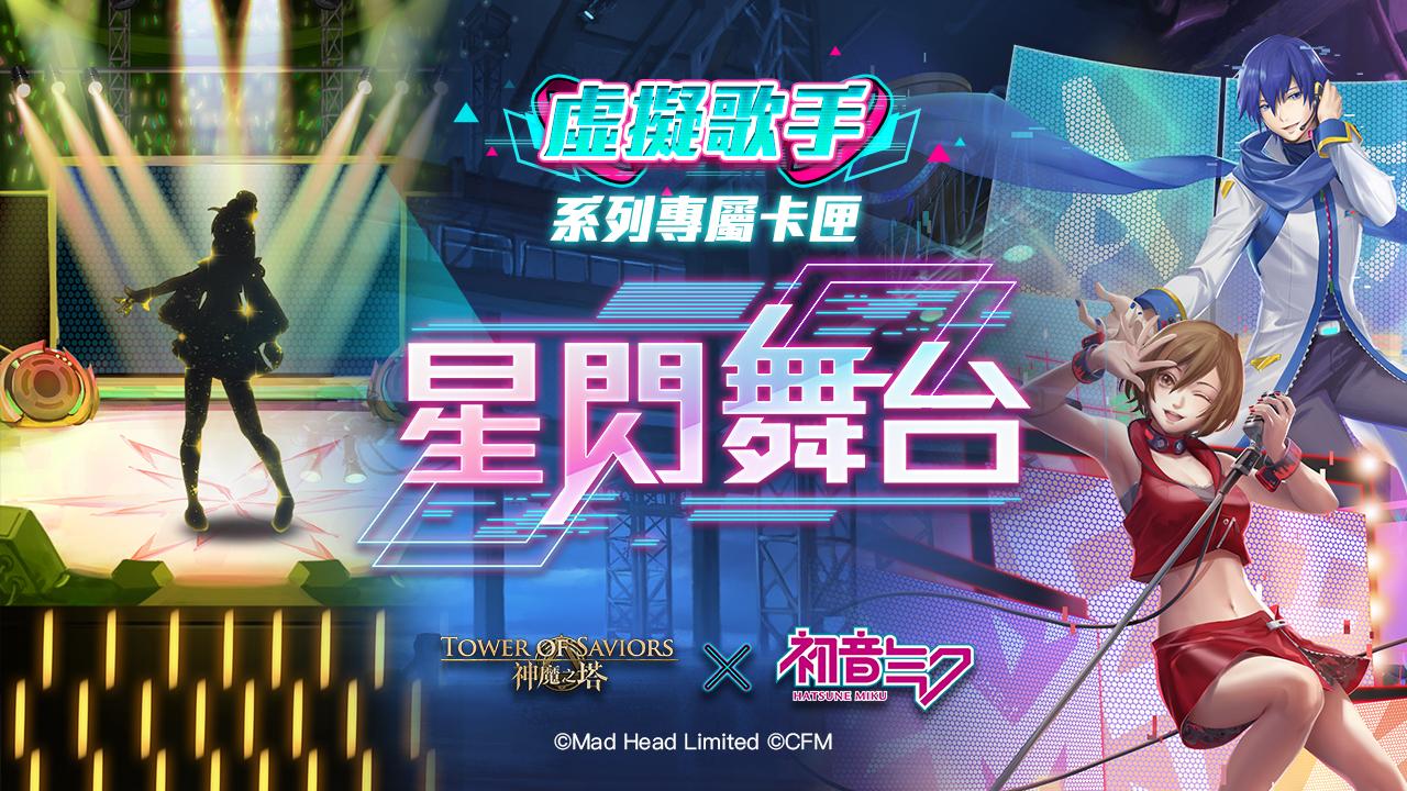 17.4_W6_0905_Gamer_初音_02.jpg