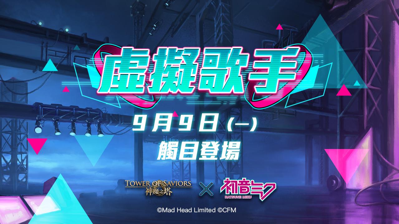 17.4_W6_0905_Gamer_初音_04.jpg