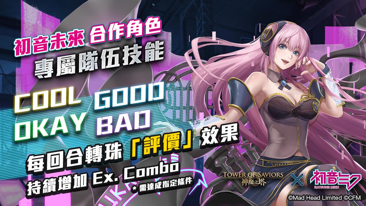 17.4_W6_0905_Gamer_初音_07.jpg