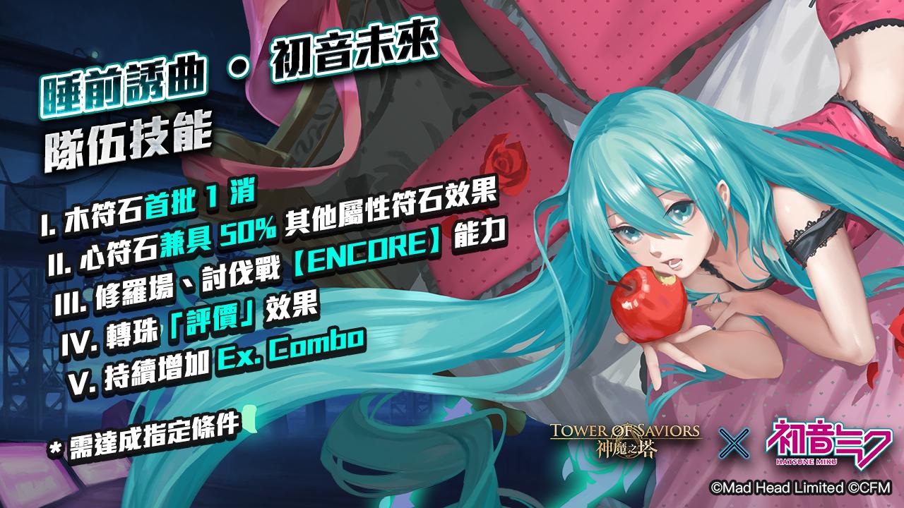 17.4_W6_0905_Gamer_初音_11.jpg