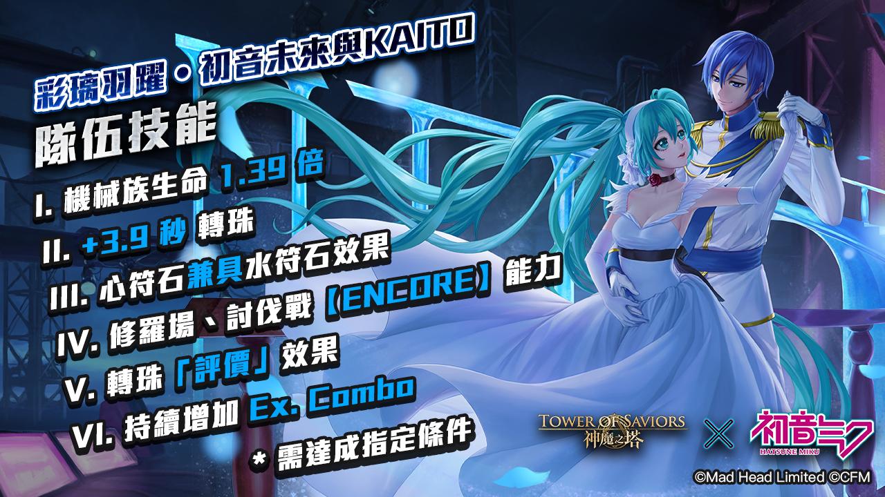 17.4_W6_0905_Gamer_初音_14.jpg