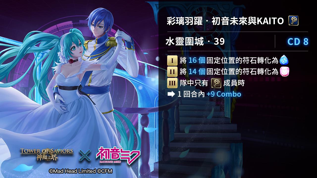 17.4_W6_0905_Gamer_初音_15.jpg