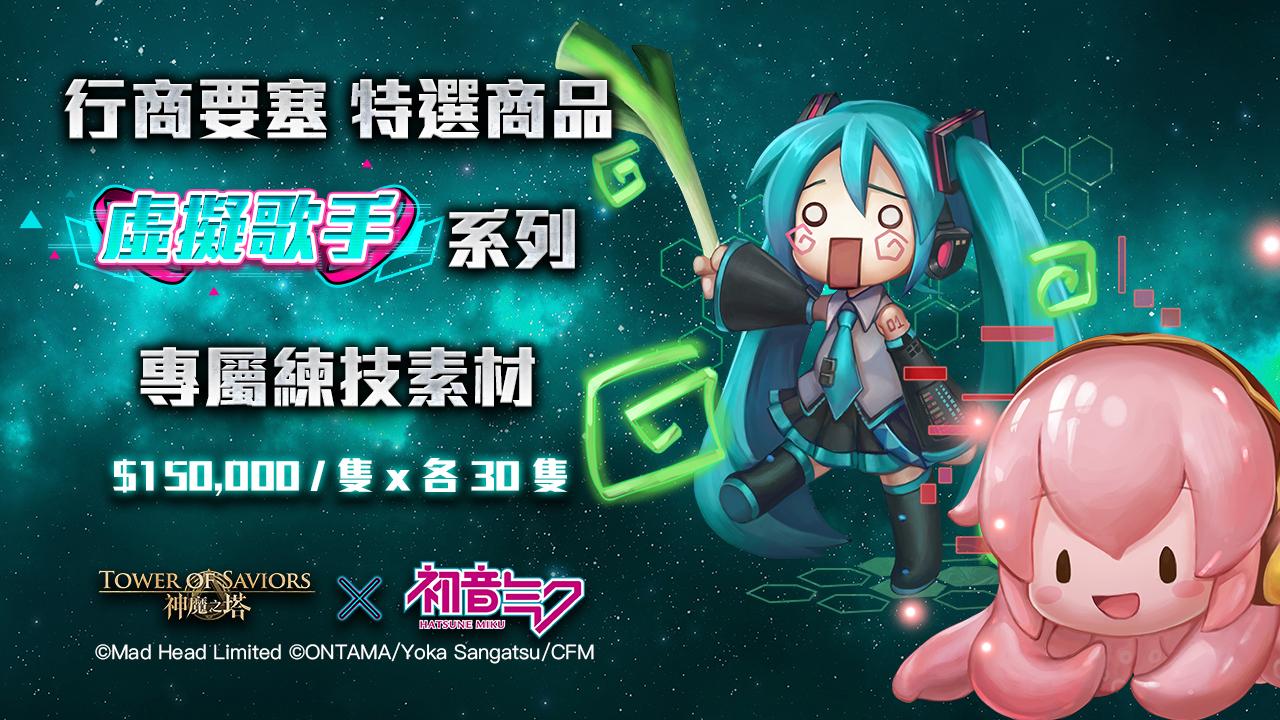 17.4_W6_0905_Gamer_初音_19.jpg