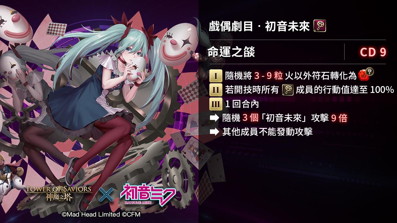 17.4_W6_0905_Gamer_初音_21.jpg