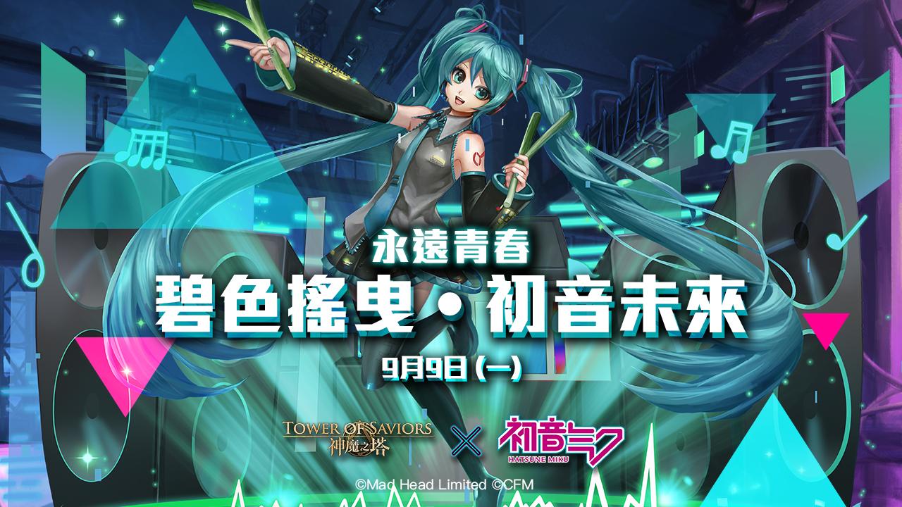 17.4_W6_0905_Gamer_初音_25.jpg
