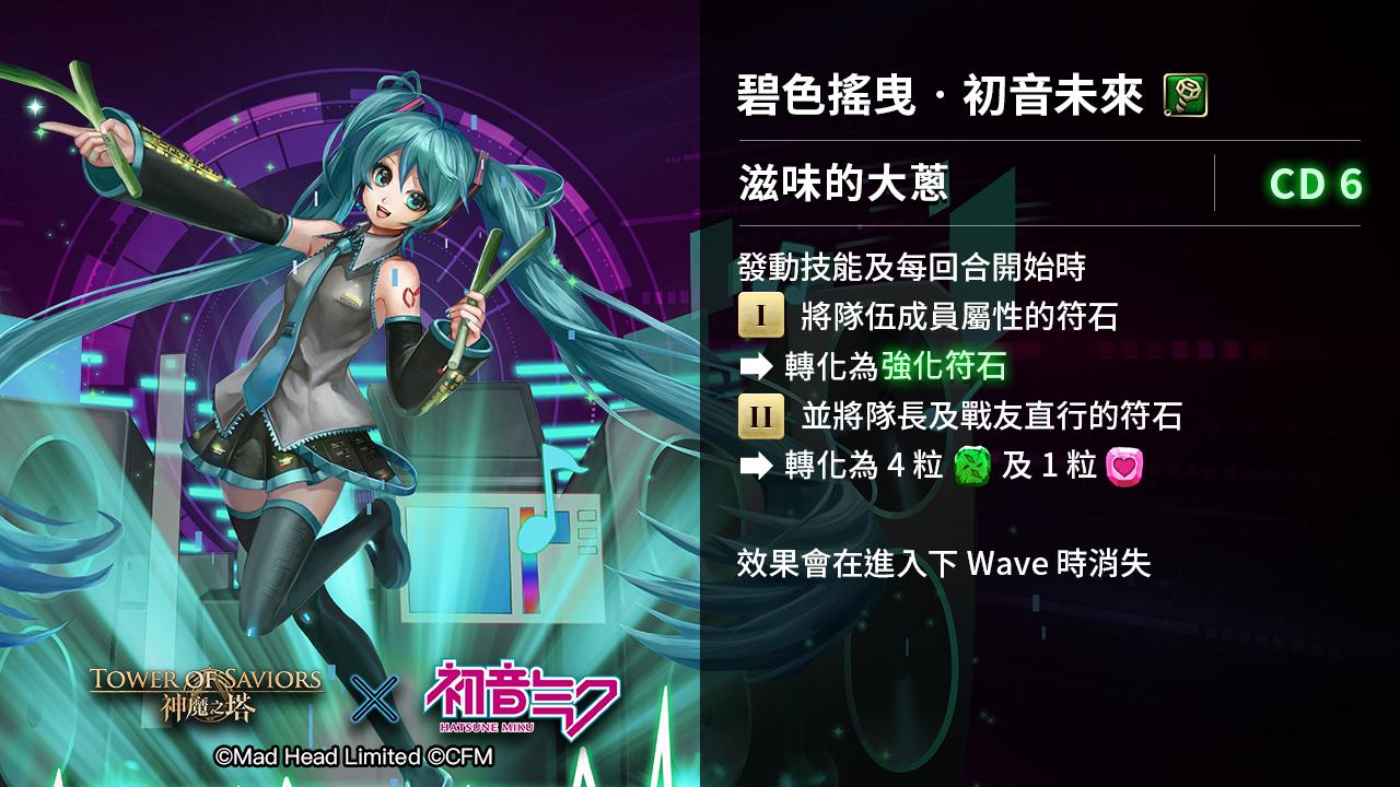 17.4_W6_0905_Gamer_初音_26.jpg