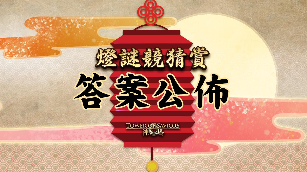 18.0_W3_0926_中國神_Extra02.jpg