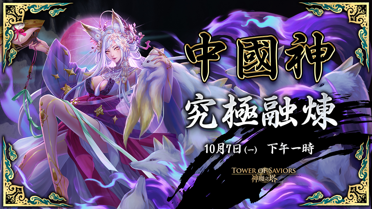 18.0_W3_0926_中國神_G01.jpg