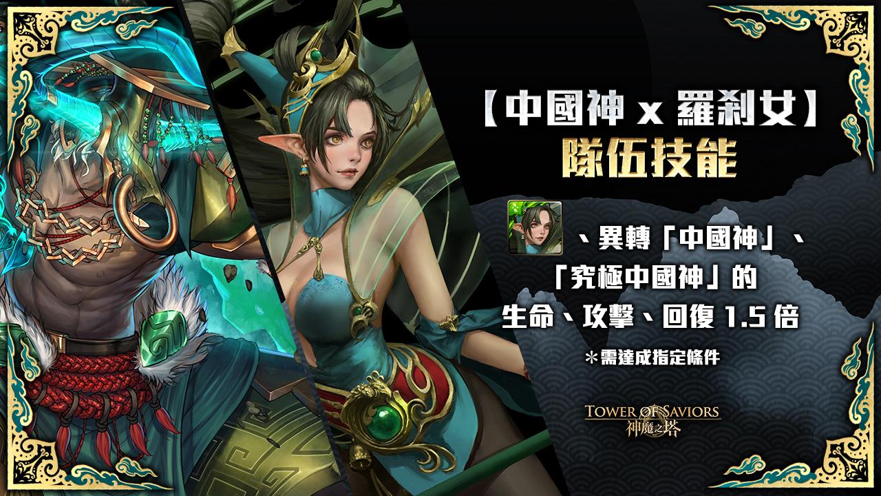 18.0_W3_0926_中國神_G03.jpg