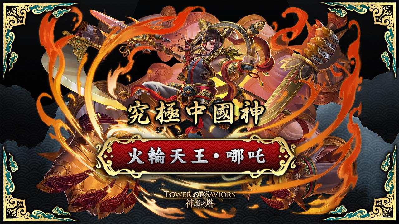 18.0_W3_0926_中國神_G08.jpg