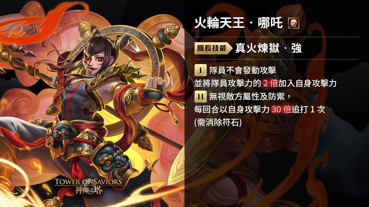 18.0_W3_0926_中國神_G09.jpg