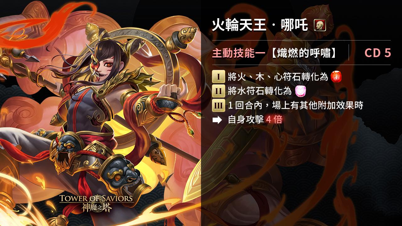 18.0_W3_0926_中國神_G10.jpg