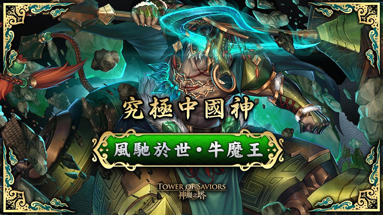 18.0_W3_0926_中國神_G12.jpg