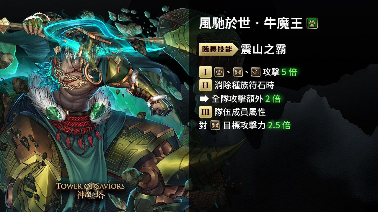 18.0_W3_0926_中國神_G13.jpg