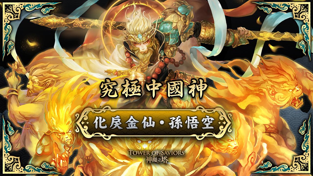 18.0_W3_0926_中國神_G16.jpg