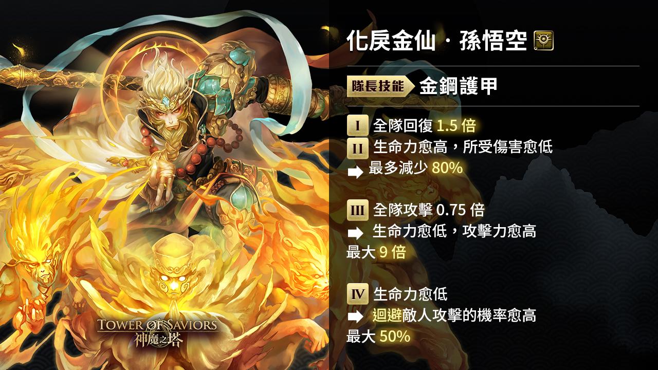 18.0_W3_0926_中國神_G17.jpg