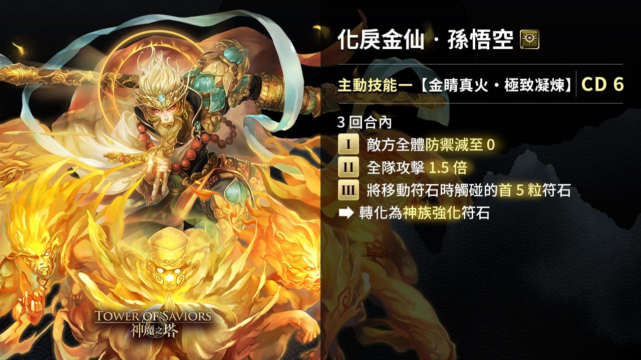 18.0_W3_0926_中國神_G19.jpg