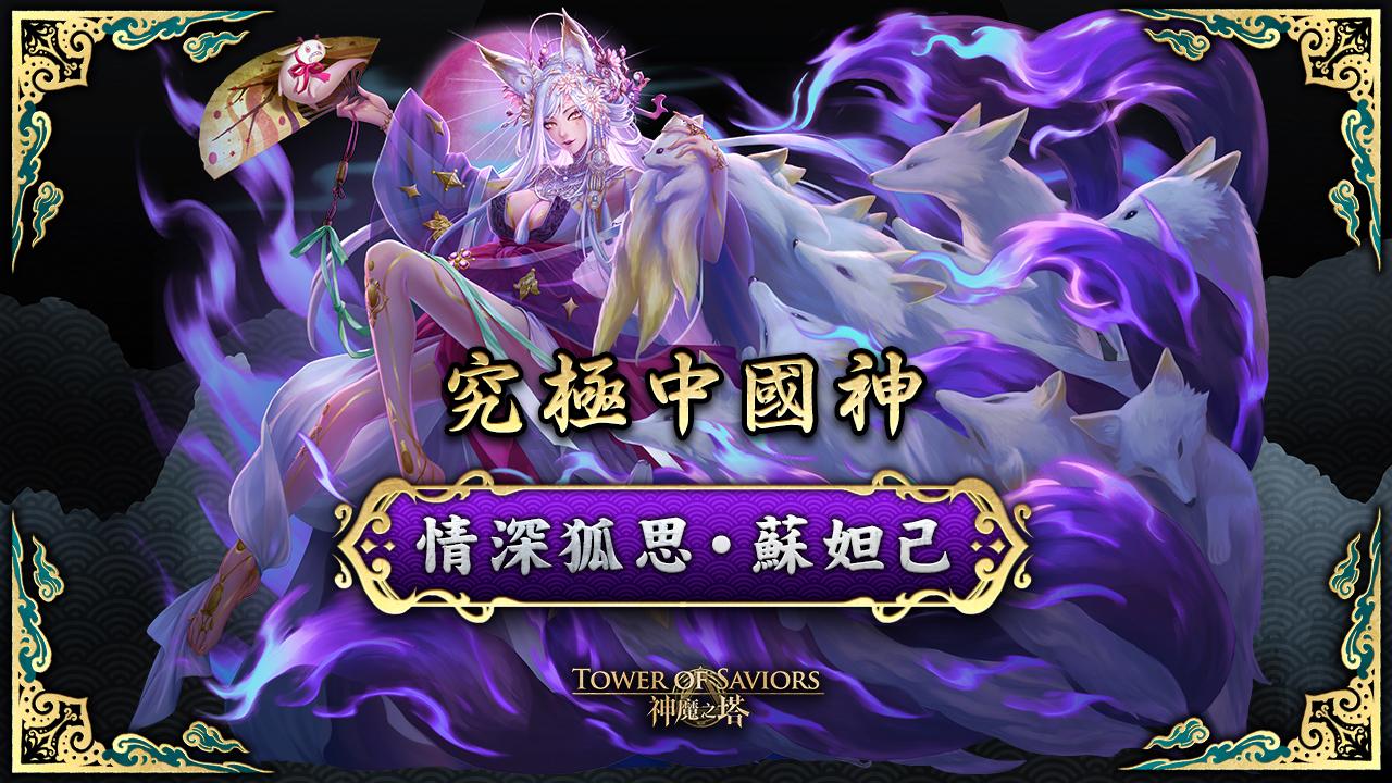 18.0_W3_0926_中國神_G21.jpg