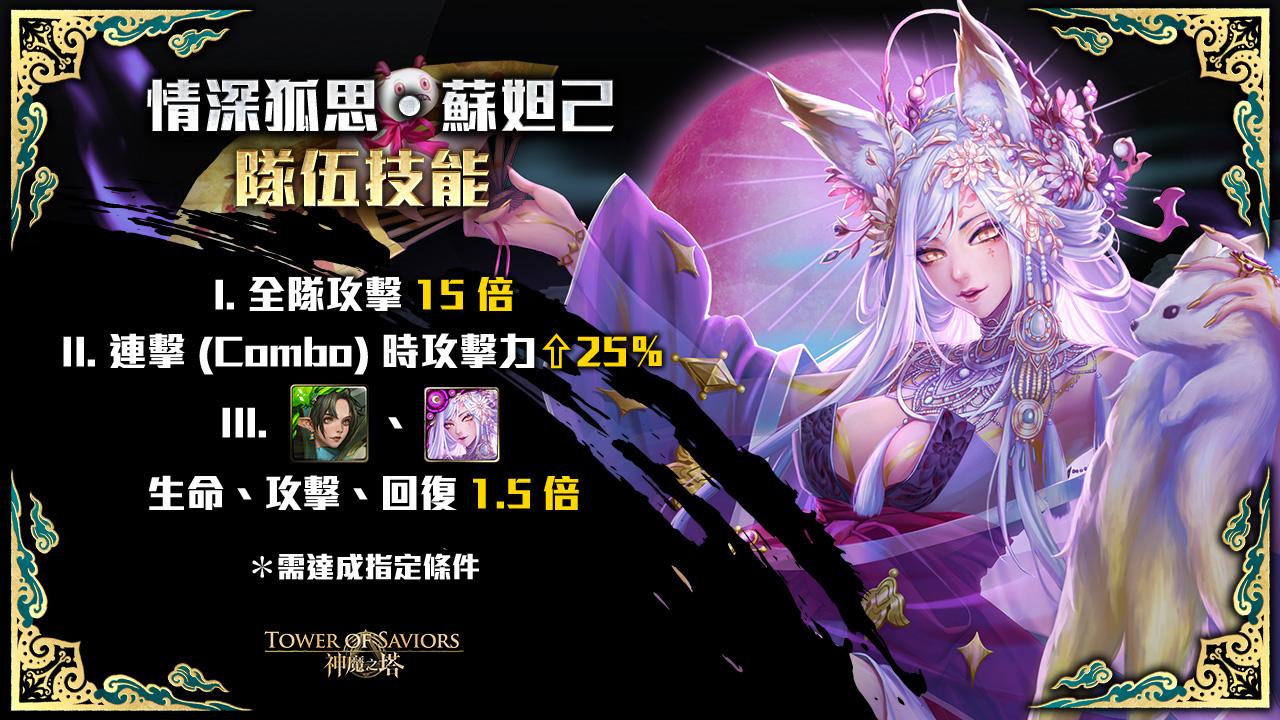 18.0_W3_0926_中國神_G23.jpg