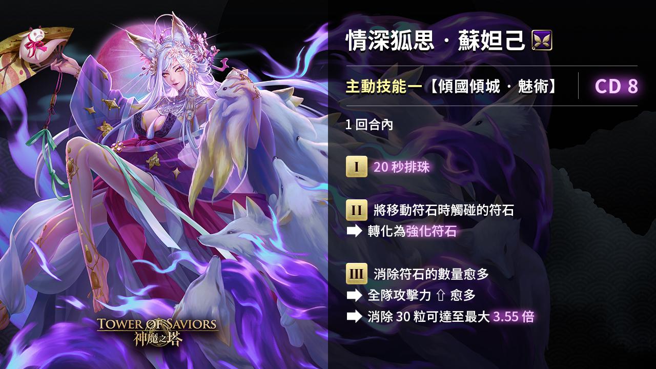 18.0_W3_0926_中國神_G24.jpg