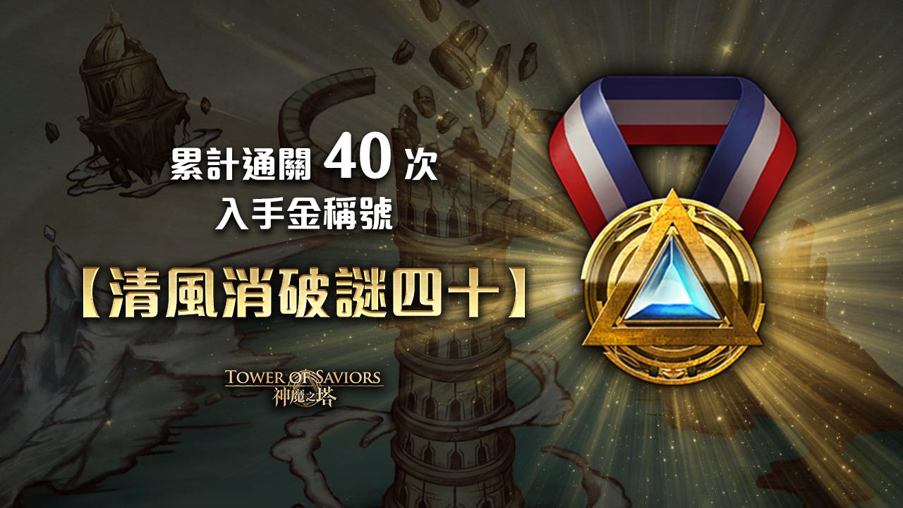 18.0_W3_0926_中國神_G29.jpg