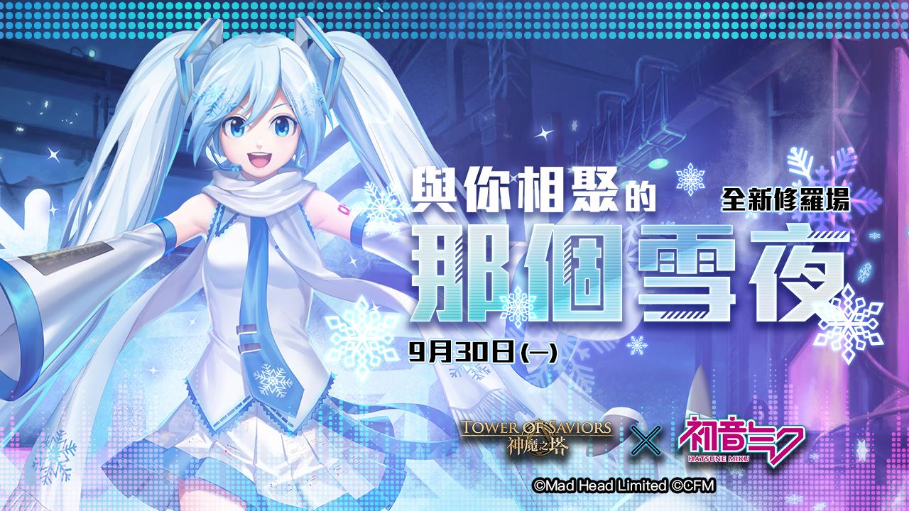 18.0_W3_0926_初音_G03.jpg