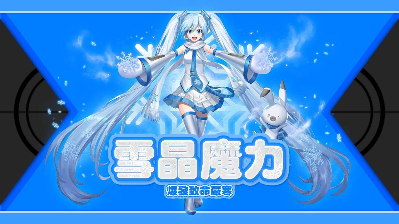 18.0_W3_0926_初音_Y0.jpg