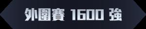 外圍賽 1600 強_