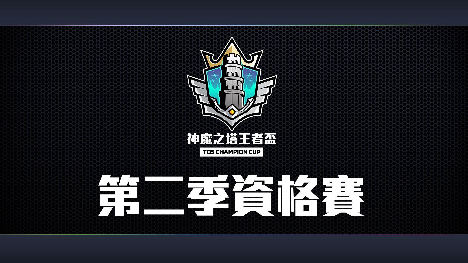 [情報] 神魔之塔王者盃 S2 賽制